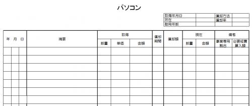 Excelの固定資産台帳