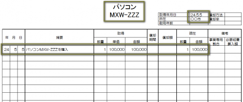 固定資産台帳 パソコン購入時の記入