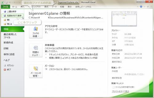 Excel ファイルメニュー画面