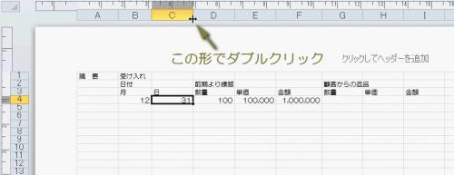 ダブルクリックで列幅を自動調整