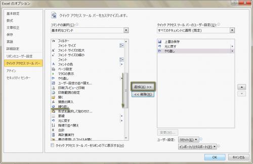 クイックアクセスツールバー 画面