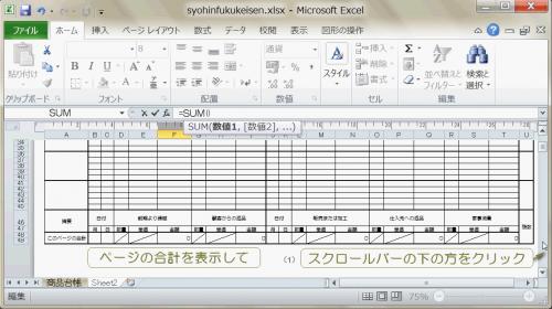 Excelで次ページを表示させる方法