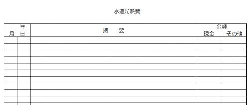 白紙の経費帳(水道光熱費)