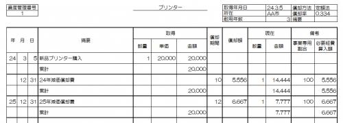 2年目以降の固定資産台帳