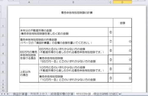 Excel形式 青色申告特別控除額の計算