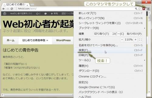 Google Chromeの検索機能の使い方