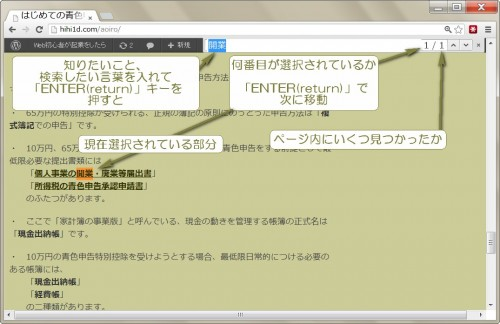 Google Chrome 検索結果