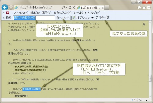 Internet Explorer 検索結果