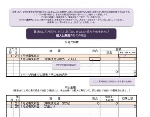 個人使用と事業使用が混ざっている支払いの記帳方法説明と自動計算ができる表