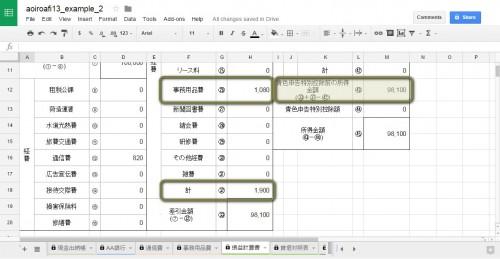 青色申告 とっつきにくい「損益計算書」も「初心者さんの青色申告」なら自動で作成できます!