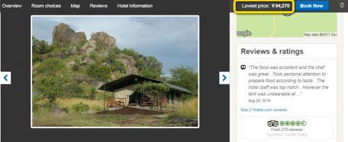 水曜どうでしょうアフリカセレンゲティ国立公園での宿泊先はおひとり94,270円